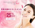 ロートアオハルクリニック  - ホーチミンのシミ取りはどうする?ホーチミンの美容皮膚科クリニック「ロートアオハルクリニック」 - 美容クリニック