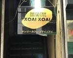 【閉店】マンゴーカフェ・ソアイ・ソアイ その間には、「マンゴーカフェ」の黄色い看板があります。その看板のある、薄暗い階段を入ります。