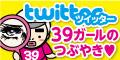 39ボーイのツィート(つぶやき・・・)