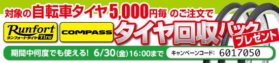 コンパス・ランフォート¥5,000毎でタイヤ回収パック プレゼント