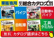 バイクパーツ仕入総合カタログvol.10