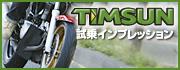 バイク用タイヤTIMSUN 試乗レビュー
