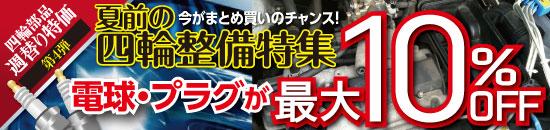 夏前の四輪整備特集 自動車用電球・プラグが最大10%OFF