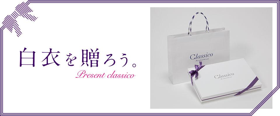白衣を贈ろう Present Classico
