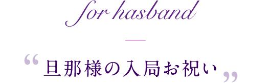 for husband 旦那様の入局お祝い