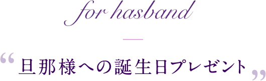 for hasband 旦那様への誕生日プレゼント