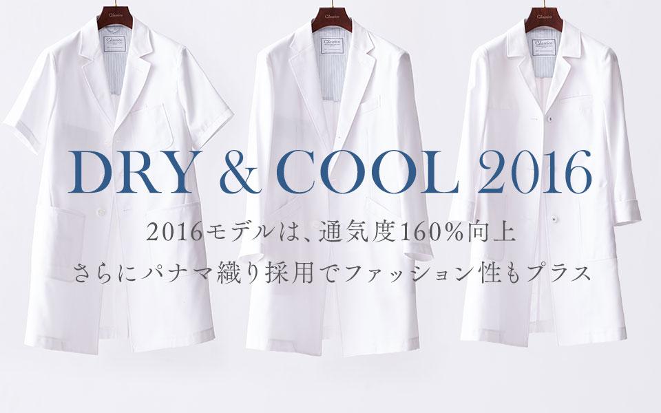 DRY & COOL 2016