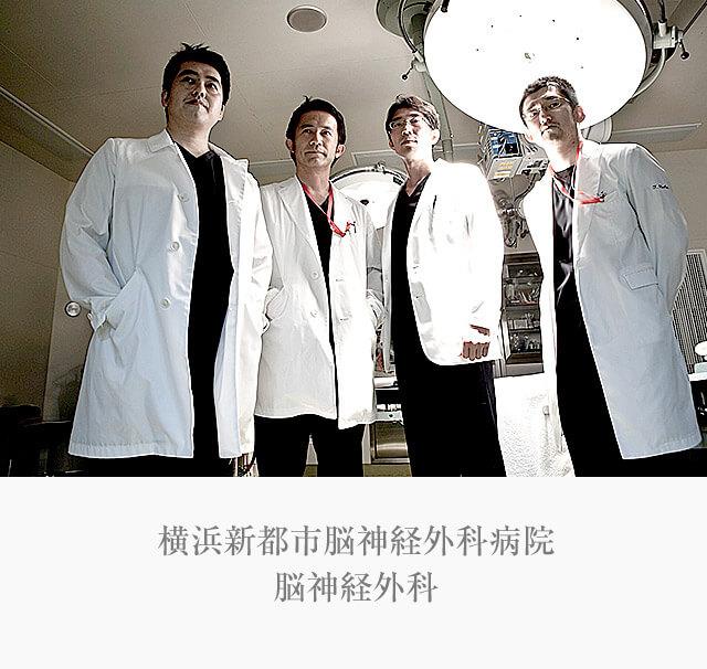 横浜新都市脳神経外科病院 脳神経外科