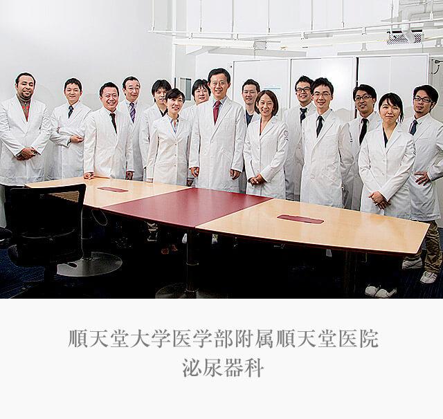 順天堂大学医学部附属順天堂医院 泌尿器科