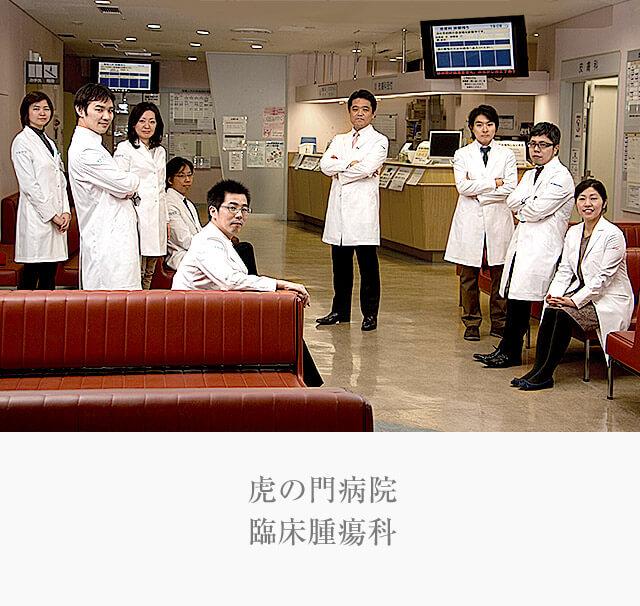 虎の門病院 臨床腫瘍科