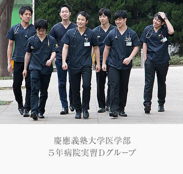 慶應義塾大学医学部5年 病院実習Dグループ