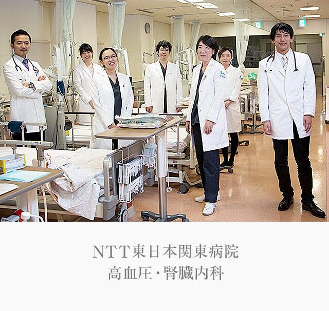 NTT東日本関東病院 高血圧・腎臓内科
