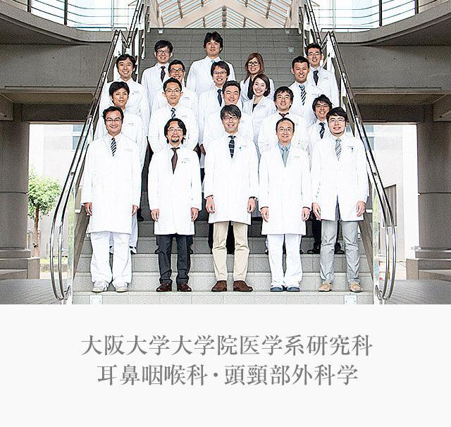 大阪大学大学院医学系研究科 耳鼻咽喉科・頭頚部外科学