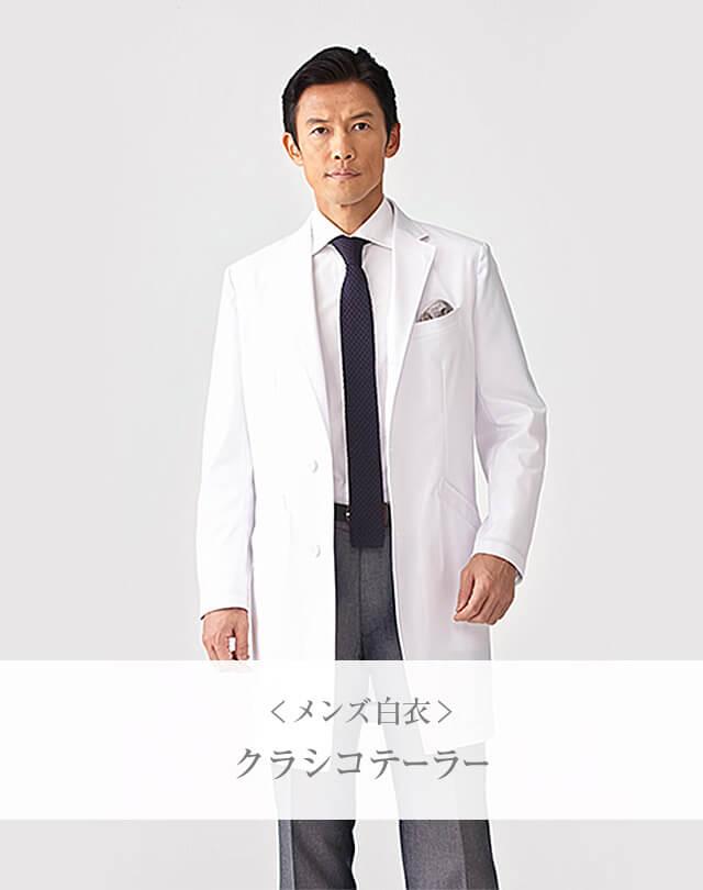 <メンズ白衣> クラシコテーラー