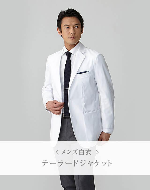 <メンズ白衣> テーラードジャケット