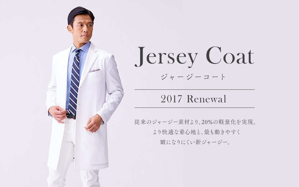 Jersey coat ジャージーコート