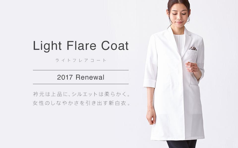 Light Flare Coat 2017 ライトフレアコート