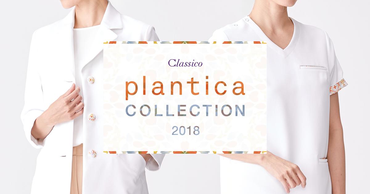 plantica2018