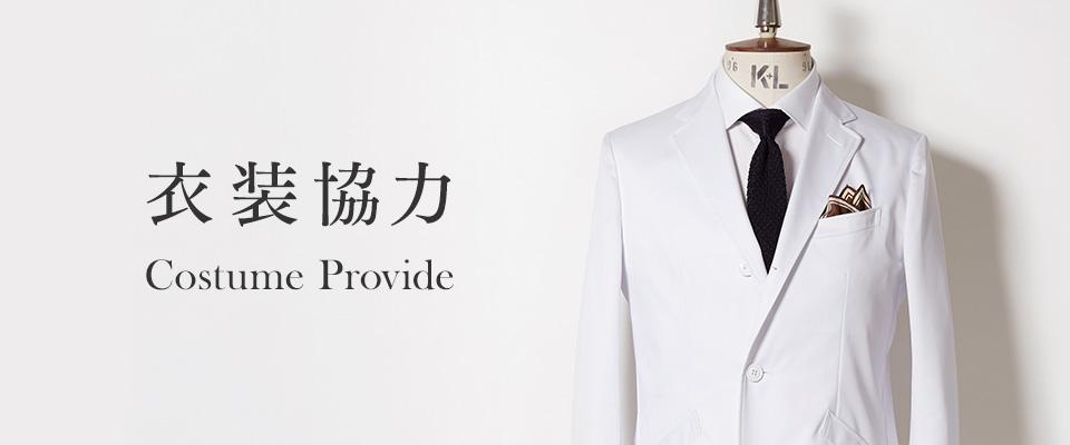 取材・衣装協力