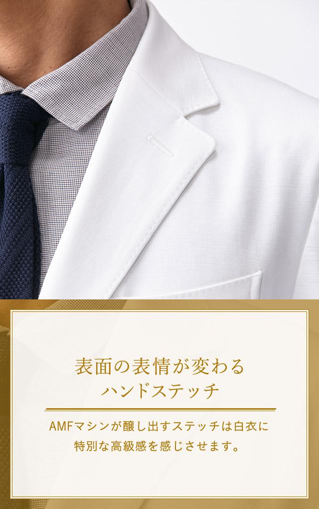 表面の表情が変わるハンドステッチ AMFマシンが醸し出すステッチは白衣に特別な高級感を感じさせます。