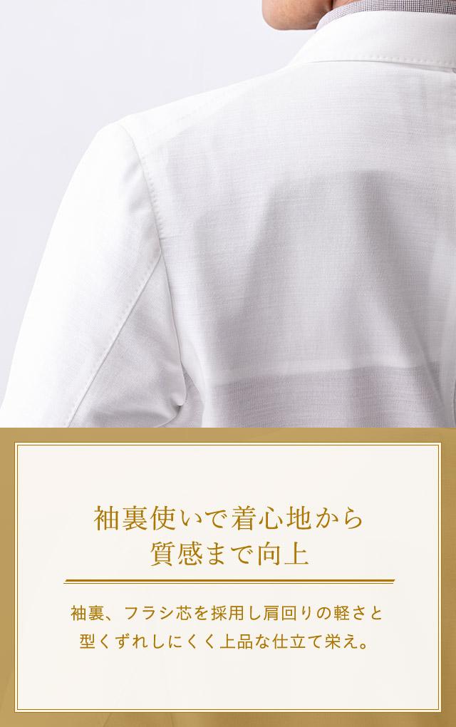 袖裏使いで着心地から質感まで向上 袖裏、フラシ芯を採用し肩回りの軽さと型くずれしにくく上品な仕立て栄え。