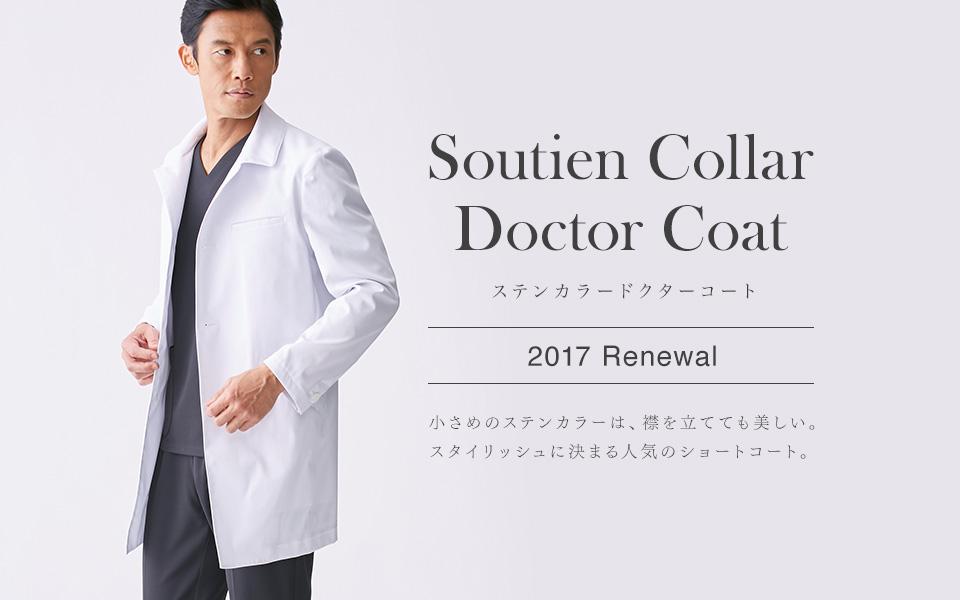 Soutien Collar Doctor Coat ステンカラードクターコート