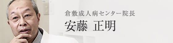 倉敷成人病センター院長 安藤 正明
