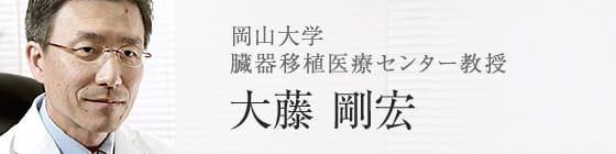 岡山大学 臓器移植医療センター教授 大藤 剛宏