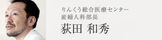 りんくう総合医療センター 産婦人科部長 荻田 和秀