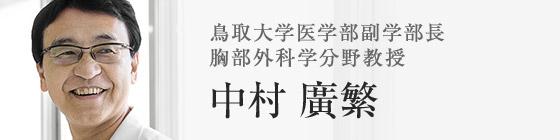 鳥取大学医学部副学部長 胸部外科学分野教授 中村 廣繁
