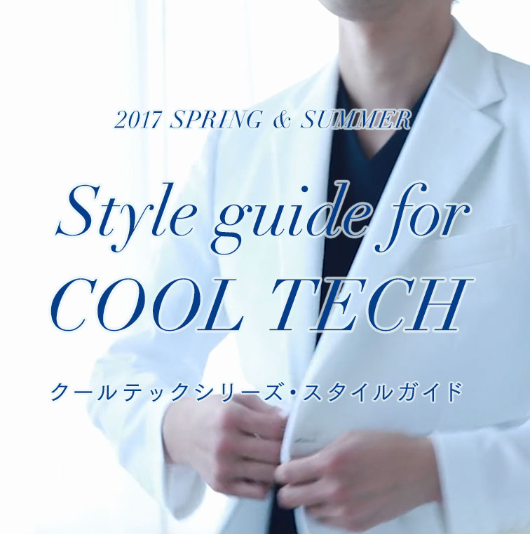 2017 SPRING & SUMMER Style guide for COOL TECH クールテックシリーズ・スタイルガイド