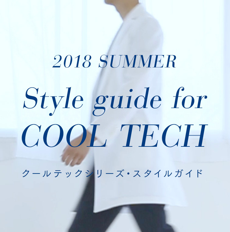 2017 SPRING & SUMMER Style guide for COOL TECH クールテックシリーズ・スタイルガイド 2018