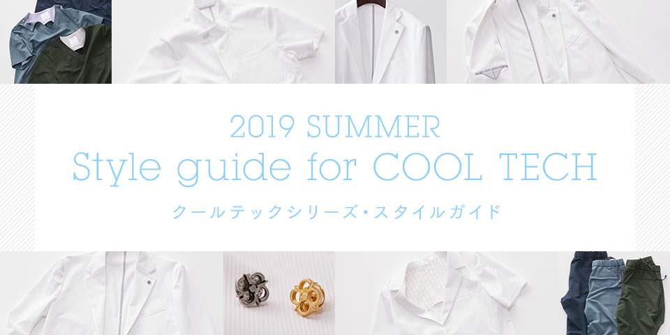 2019 SUMMER Style guide for COOL TECH クールテックシリーズ・スタイルガイド 2019