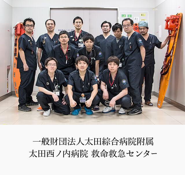 一般財団法人太田綜合病院附属 太田西ノ内病院救命救急センター