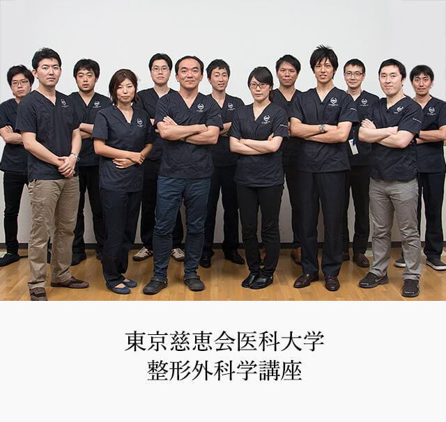 東京慈恵会医科大学 整形外科学講座