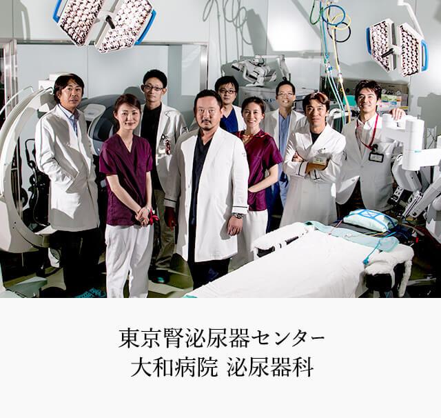 東京腎泌尿器センター 大和病院 泌尿器科