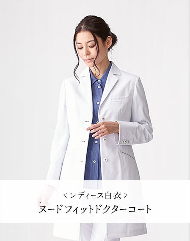 <レディース白衣> ヌードフィットドクターコート