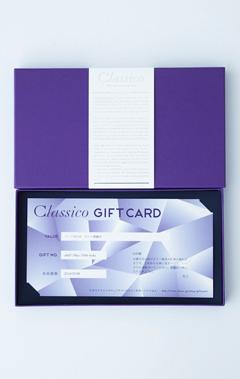 クラシコギフトカード