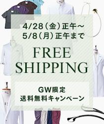 F4/28(金)正午〜5/8(月)正午まで FREE SHIPPING GW限定 送料無料キャンペーン