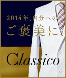 2014年、自分へのご褒美にClassico