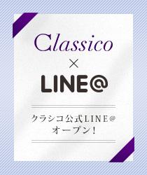 クラシコLINE@オープン! Classico × LINE @