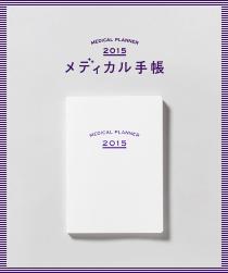 メディカル手帳2015