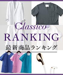 Classico 最新商品ランキング