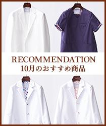 RECOMMENDATION 10月のおすすめ商品