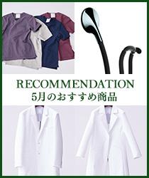 RECOMMENDATION 5月のおすすめ商品