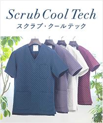 Scrub Cool Tech スクラブ・クールテック より涼しく快適に、より上品でお洒落に