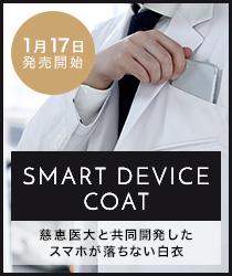 SMART DEVICE COAT 慈恵医大と共同開発したスマホが落ちない白衣