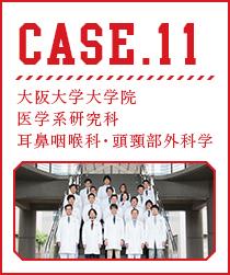 チームで着よう。CASE.11 大阪大学大学院医学系研究科 耳鼻咽喉科・頭頸部外科学