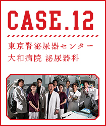 チームで着よう。CASE.12 東京腎泌尿器センター 大和病院 泌尿器科
