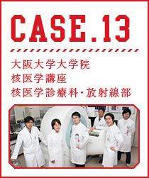 チームで着よう。CASE.13 東京腎泌尿器センター 大和病院 泌尿器科